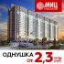 Скидки до 11% только в июне! ЖК «Новоград Павлино»